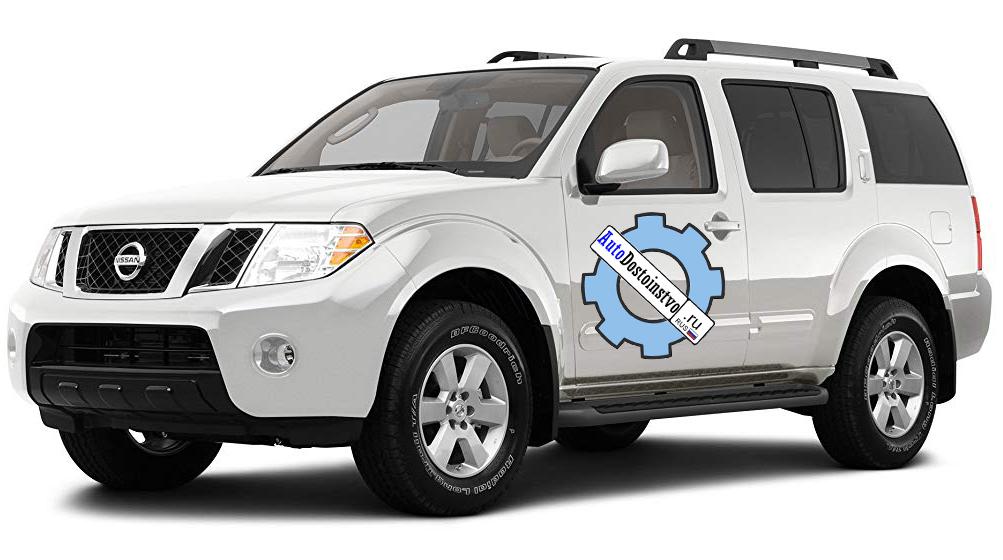 достоинства и недостатки Nissan Pathfinder (R51)