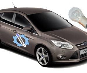 Лампочки применяемые в Форд Фокус 3 рекомендуемые производителем