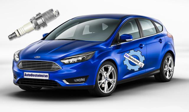 Свечи зажигания применяемые на Ford Focus 3