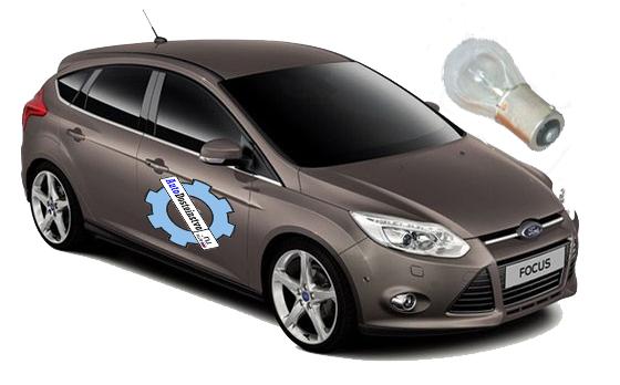 Лампочки применяемые в Ford Focus III