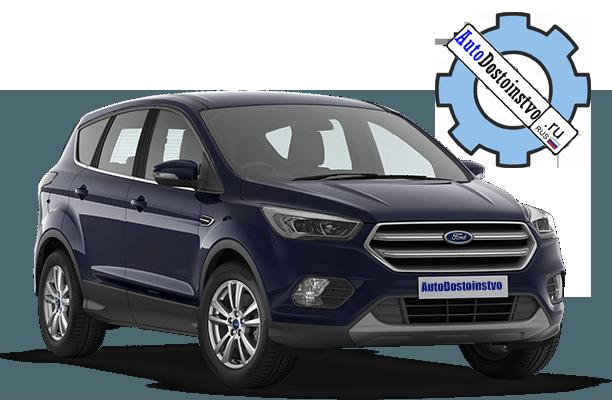 достоинствами и недостатками Ford Kuga