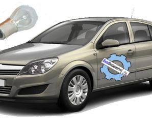 Лампочки устанавливаемые в Opel Astra H рекомендуемые производителем