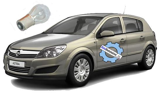 Лампочки устанавливаемые в Opel Astra H