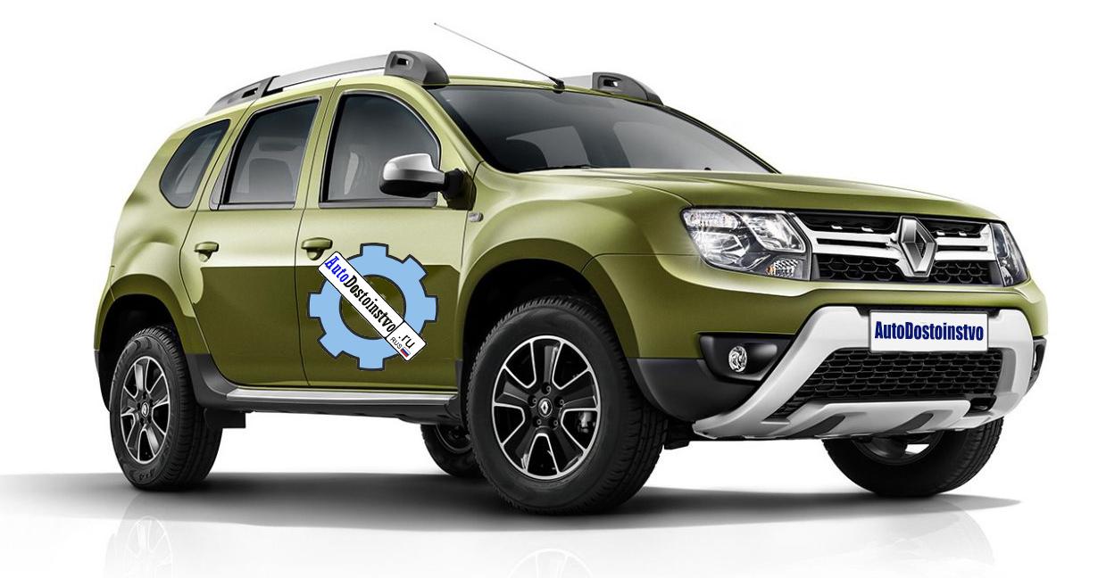 достоинства и недостатки Renault Duster