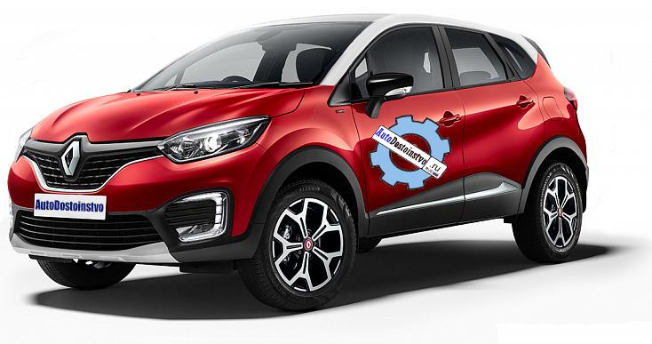 достоинства и недостатки Renault Kaptur