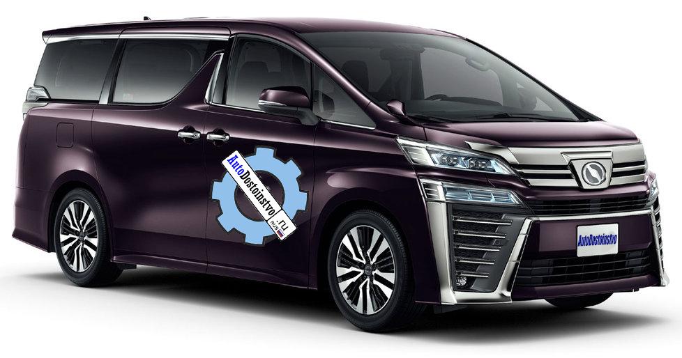Главные достоинства Toyota Vellfire 2