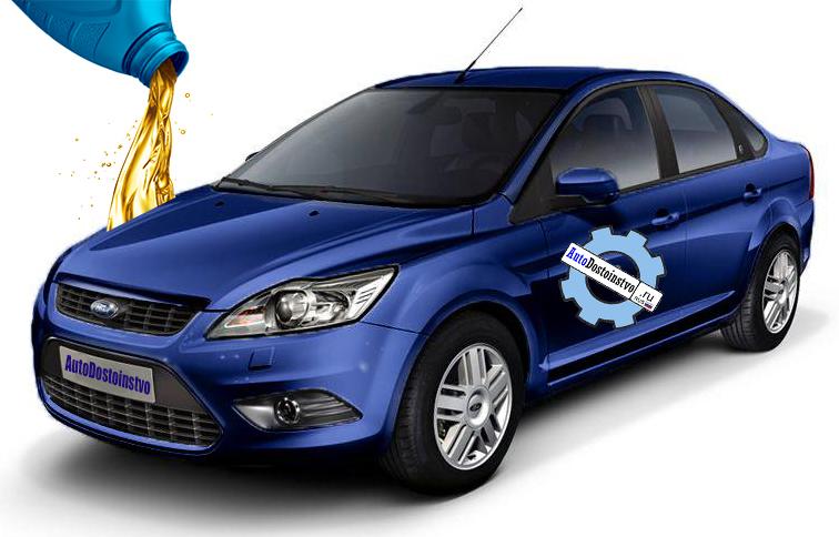 масло и жидкости в Ford Focus 2