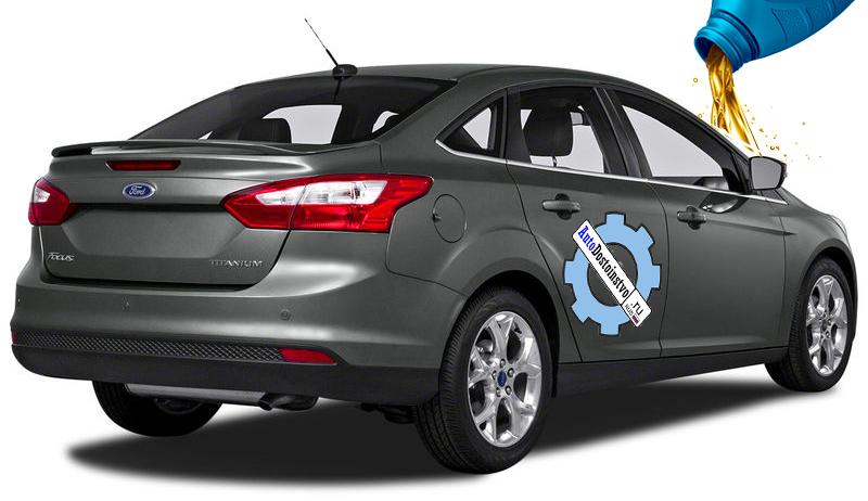 расходники и жидкости заливать в Ford Fusion