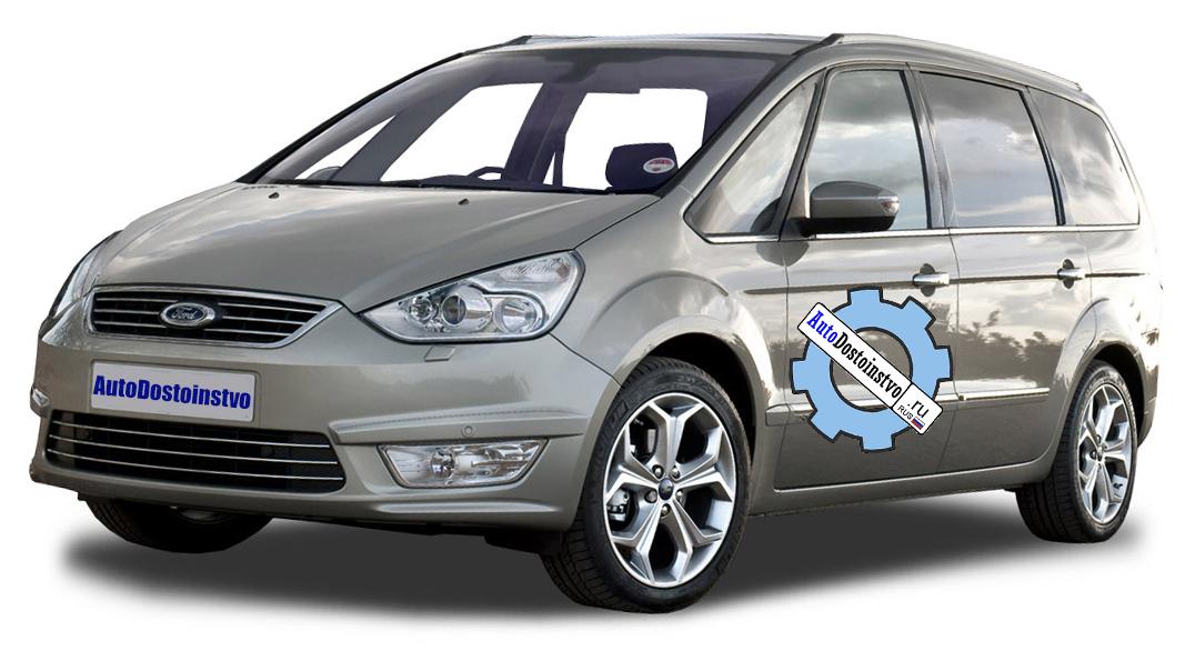Главные достоинства Ford Galaxy
