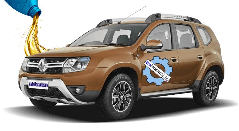 объемы жидкостей и марки масел для Renault Duster