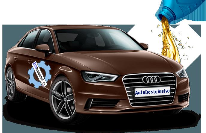 масла и какие технические жидкости заливают в Audi A4