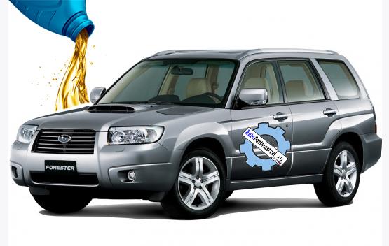 Количество жидкости и маркировка масел для Subaru Forester