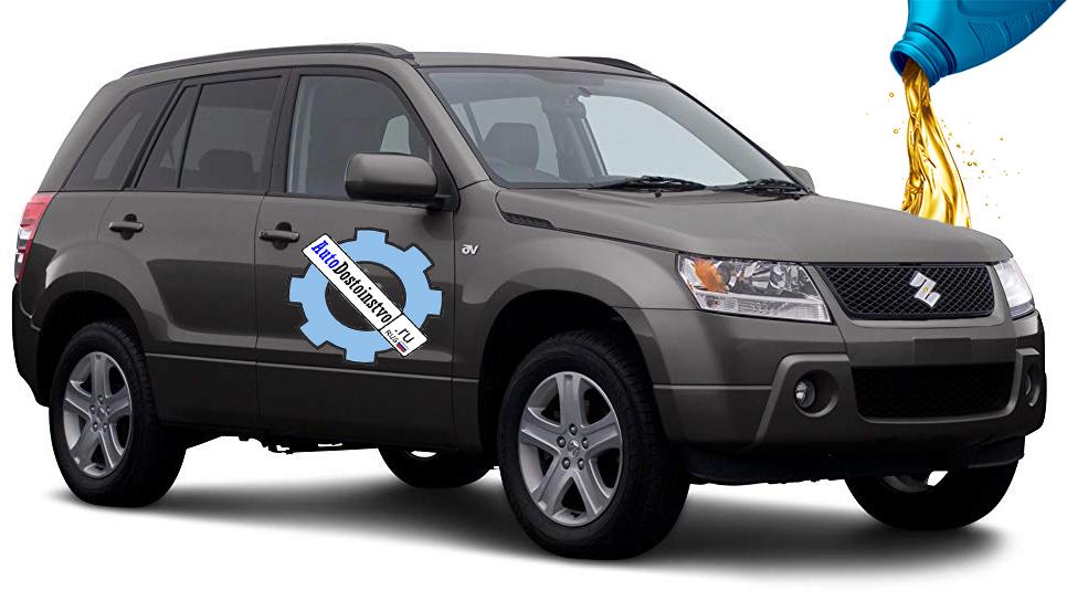объемы и марки масел для заправки Suzuki Grand Vitara