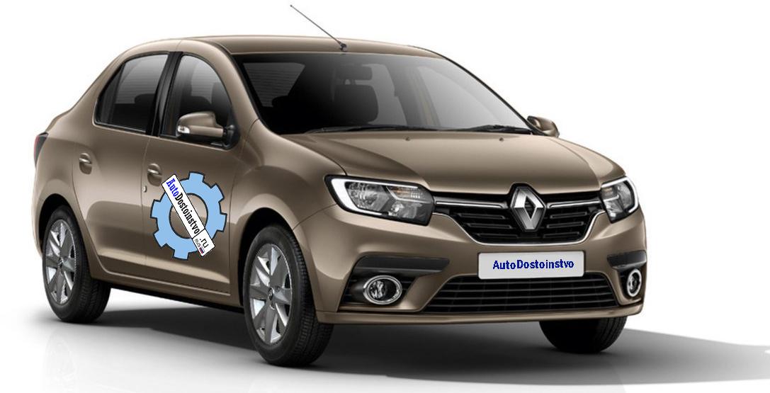 качественная сборка Renault Logan