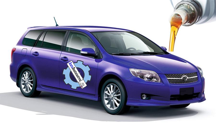 масло и сколько жидкости заливать в Toyota Corolla Fielder