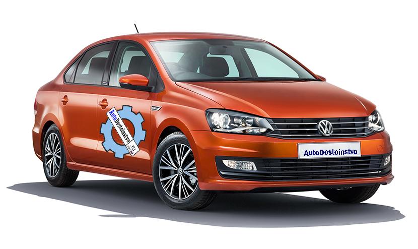 Какую сборку Volkswagen Polo лучше выбрать