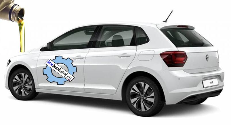 жидкости и сколько масла заправляют в Volkswagen Polo