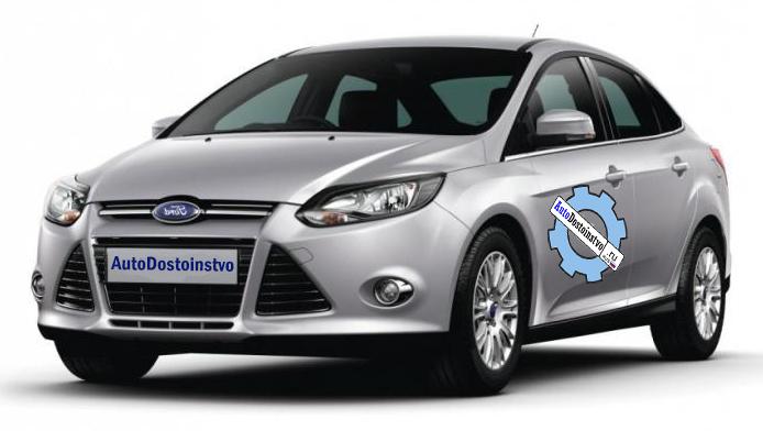 преимущества и неисправности Ford Focus 3