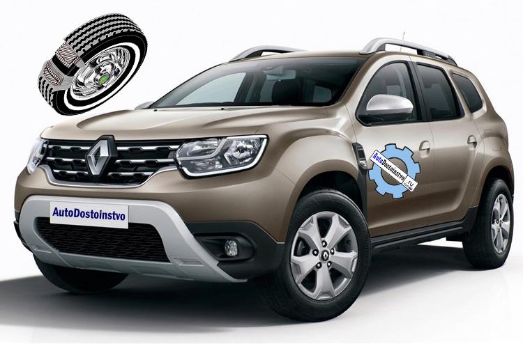 давление в колесах Renault Duster