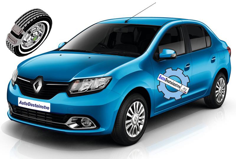 давление в шинах Renault Logan