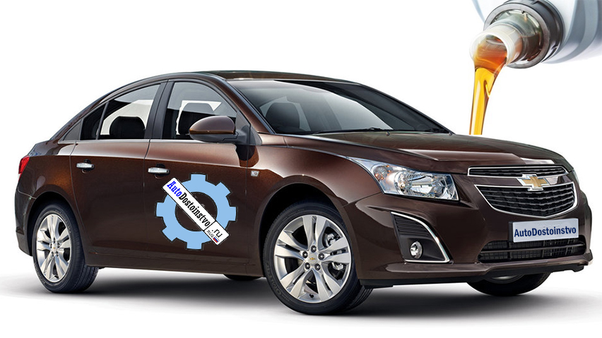 масла и рабочие жидкости в Chevrolet Cruze