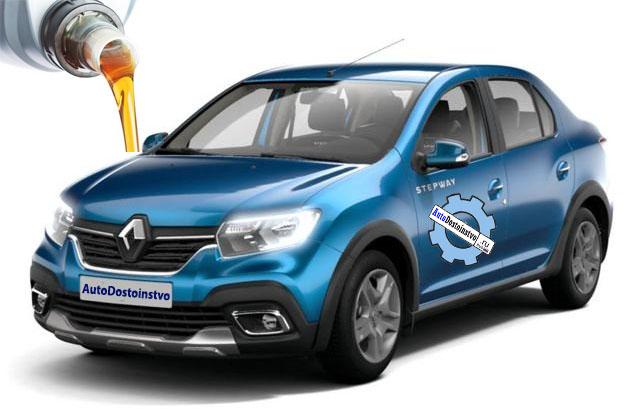 масло и жидкости заливать в Renault Logan Stepway
