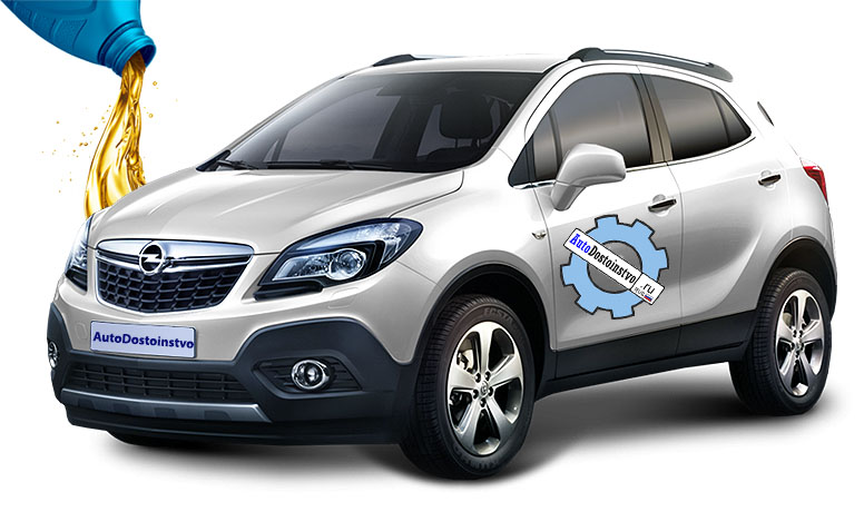 масла жидкости в Opel Mokka