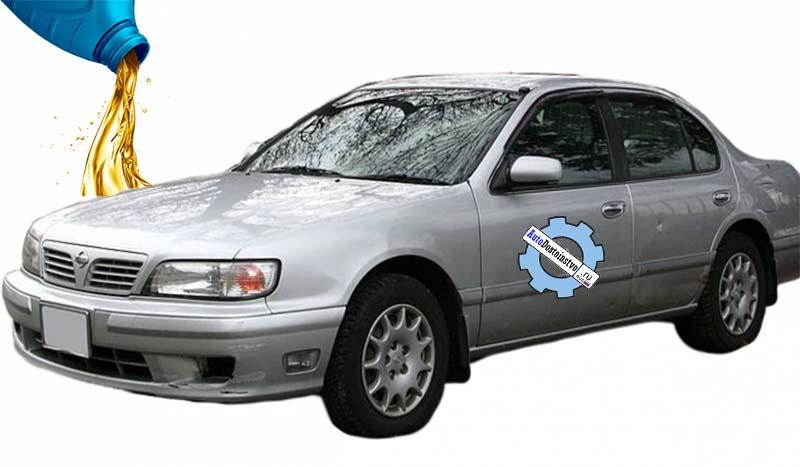 масло в Nissan Cefiro