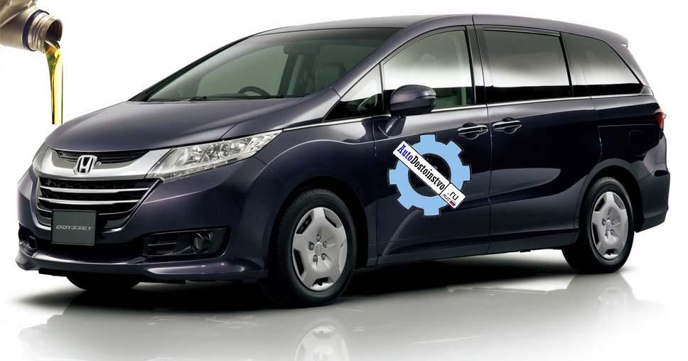 масла в Honda Odyssey