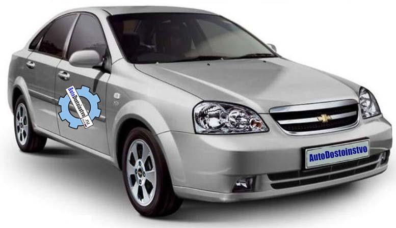 минусы и плюсы Chevrolet Lacetti