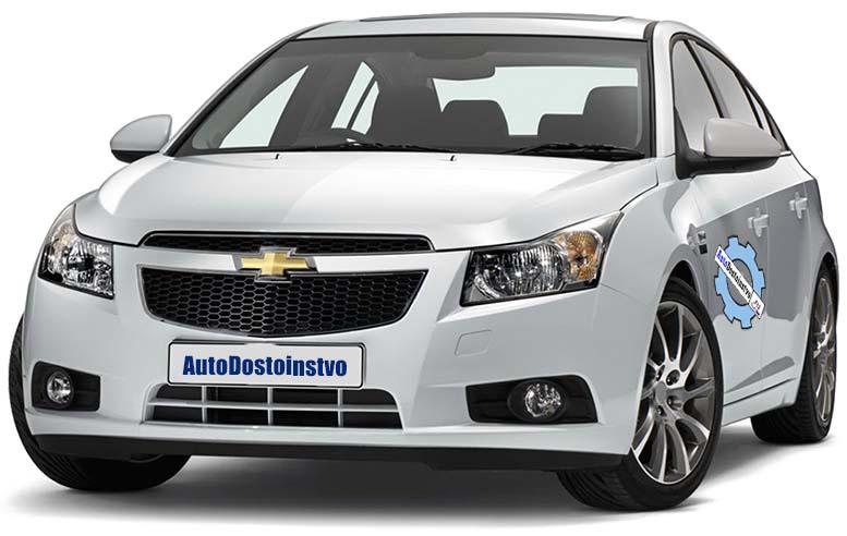 за и против Chevrolet Cruze