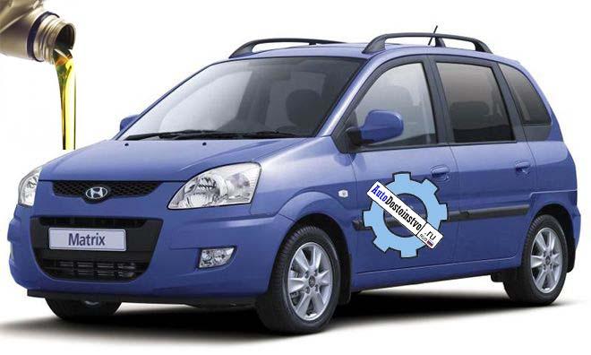 масла в Hyundai Matrix
