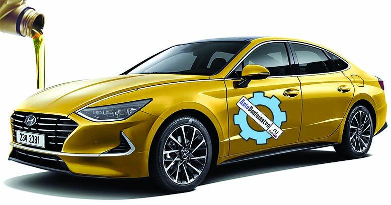 ГСМ в Hyundai Sonata