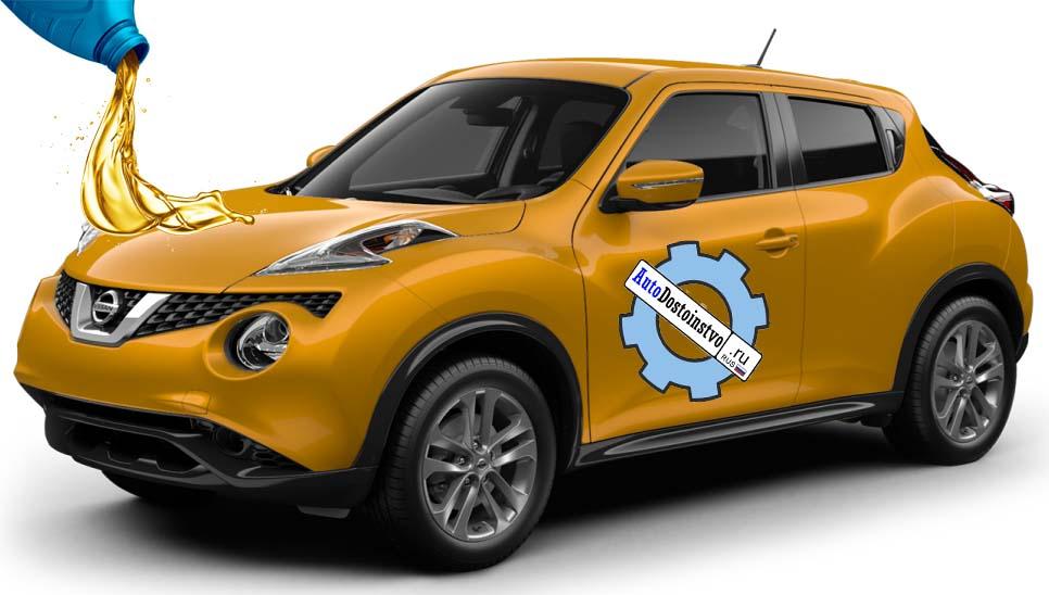 жидкости и масла в Nissan Juke